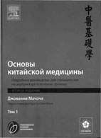 Основы китайской медицины. Подробное руководство для специалистов по акупун ...
