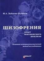 Шизофрения: опыт юнгианского анализа. Клинико-историогенетический метод исс ...