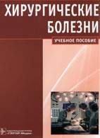 Хирургические болезни. Учебно-методическое пособие - А.И. Кириенко, А.М. Шулутко, В.И. Семиков, В.В. Андрияшкин - 2011 год