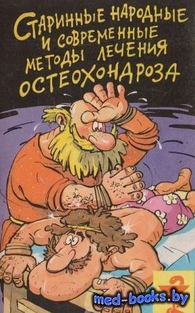 Кривцов А.Г. - Старинные народные и современные методы лечения остеохондроза