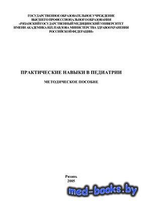 Практические навыки в педиатрии - Дмитриев А.В. - 2005 год