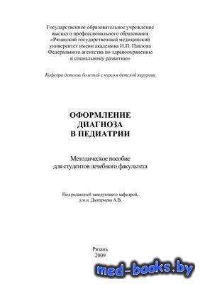 Оформление диагноза в педиатрии - Дмитриев А.В. - 2009 год