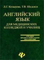 Английский язык для медицинских колледжей и училищ. Учебное пособие - Козыр ...