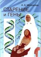 Старение и гены - Москалев А.А. - 2008 год