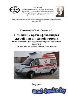 Помощник врача (фельдшера) скорой помощи - Галактионова М.Ю., Гордиец А.В.  ...