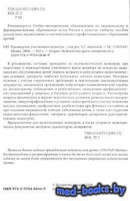 Руководство участкового педиатра - Авдеева Т.Г. - 2008 год