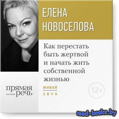 Лекция «Как перестать быть жертвой и начать жить собственной жизнью» - Елен ...