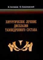 Хирургическое лечение дисплазии тазобедренного сустава - Ахтямов И.Ф., Соко ...