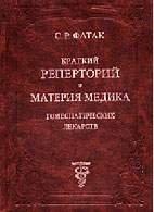 Краткий реперторий и материя медика гомеопатических лекарств - Фатак С.Р. - 2000 год