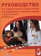 Руководство по подготовке родителей к рождению и воспитанию здорового ребен ...