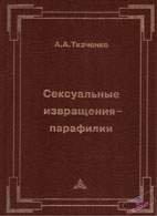 Сексуальные извращения-парафилии - А.А. Ткаченко - 1999 год