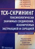 ТСХ-скрининг токсикологически значимых соединений, изолируемых экстракцией  ...