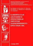 Клиническая анатомия и оперативная хирургия забрюшинного пространства - Иванова В.Д., Колсанов A.B., Чаплыгин С.С. и др. - 2010 год