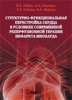 Структурно-функциональная перестройка сердца в условиях современной реперфу ...