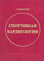 Спортивная кардиология - Э.В. Земцовский - 1995 год