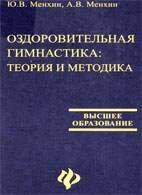 Оздоровительная гимнастика: теория и методика - Менхин Ю.В., Менхин А.В. -  ...