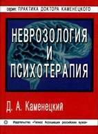 Неврозология и психотерапия - Каменецкий Д.А. - 2001 год