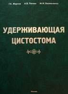 Удерживающая цистостома - Жерлов Г.К., Петлин A.B., Васильченко М.И. - 2004 год