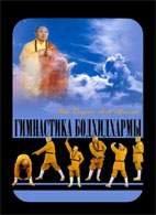 Гимнастика Бодхидхармы - Ши Децянь, Маслов А.А. - 2006 год