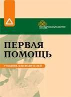 Первая помощь. Учебник для водителей - Авдеева В.Г. - 2009 год