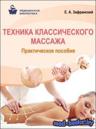 Техника классического массажа. Практическое пособие - Егор Зафранский - 2017 год
