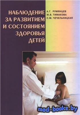 Наблюдение за развитием и состоянием здоровья детей - Румянцев А.Г., Тимако ...