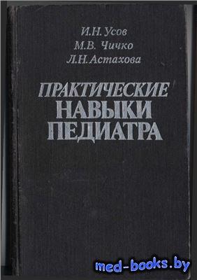 Практические навыки педиатра - Усов И.Н., Чичко М.В., Астахова Л.Н. - 1990  ...