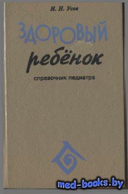 Здоровый ребенок: справочник педиатра - Усов И.Н. - 1994 год