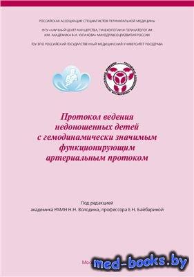 Протокол ведения недоношенных детей с гемодинамически значимым функционирую ...