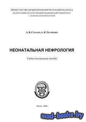 Неонатальная нефрология - Сукало А.В., Ткаченко А.К. - 2006 год