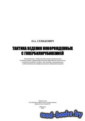 Тактика ведения новорожденных с гипербилирубинемией - Сенькевич О.А. - 2010 ...