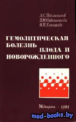 Гемолитическая болезнь плода и новорождённого - Персианинов Л.С., Сидельник ...