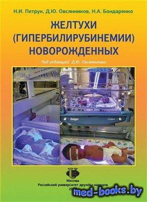 Желтухи (гипербилирубинемии) новорожденных - Петрук Н.И., Овсянников Д.Ю.,  ...