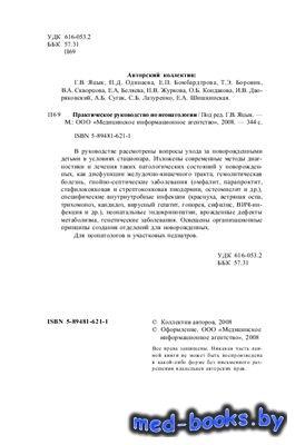 Практическое руководство по неонатологии - Яцык Г.В. - 2008 год