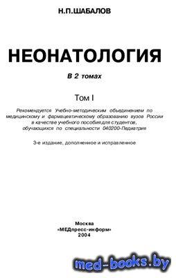Неонатология. Том 1 - Шабалов Н.П. - 2004 год