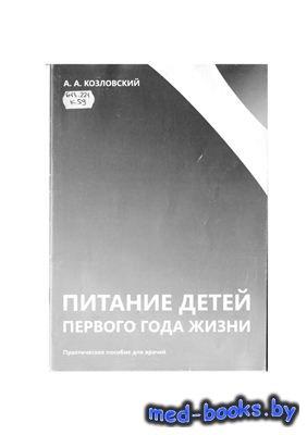 Питание детей первого года жизни - Козловский А.А. - 2013 год