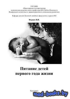 Питание детей первого года жизни - Фурцев В.И. - 2008 год
