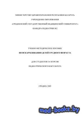 Учебно-методическое пособие по вскармливанию детей грудного возраста - Парм ...