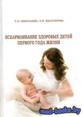 Вскармливание здоровых детей первого года жизни - Николаева Т.Н., Белозеров ...