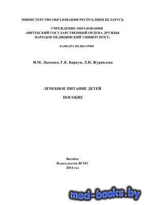 Лечебное питание детей - Лысенко И.М., Баркун Г.К., Журавлева Л.Н. - 2014 г ...
