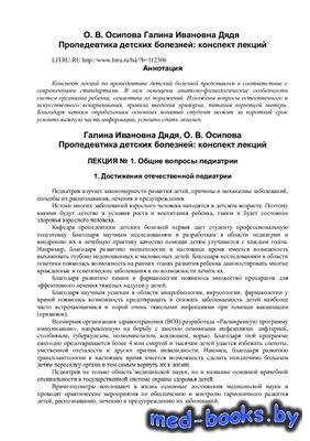 Пропедевтика детских болезней: конспект лекций - Осипова О.В., Дядя Г.И.