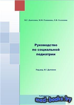 Руководство по социальной педиатрии - Дьяченко В.Г., Рзянкина М.Ф., Солохин ...