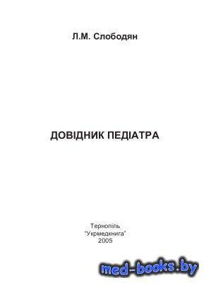 Довідник педіатра - Слободян Л.М. - 2005 год