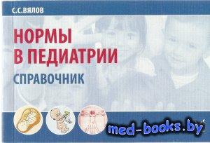 Нормы в педиатрии - Вялов С.С. - 2015 год