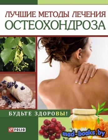 Лучшие методы лечения остеохондроза - Тумко И.Н. - 2013 год