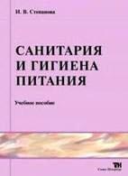 Санитария и гигиена питания. Учебное пособие - Степанова И.В. - 2010 год