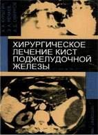 Хирургическое лечение кист поджелудочной - Курыгин А.А., Нечаев Э.А., Смирн ...