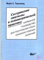 Сестринские диагнозы в психиатрической практике: карманное руководство для построения плана оказания помощи больным - Мэри С. Таунсенд - 1998 год