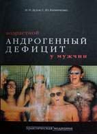 Возрастной андрогенный дефицит у мужчин - Дедов И.И. , Калинченко С.Ю. - 20 ...