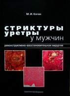 Стриктуры уретры у мужчин - Коган М.И. - 2010 год